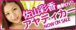 $BOMB編集部 オフィシャルブログ「BOMBlog ボムログ!」-佐山彩香 アヤディカー