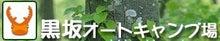 $軽キャンパーファンに捧ぐ 軽キャン◎得情報-黒坂オートキャンプ場ロゴ