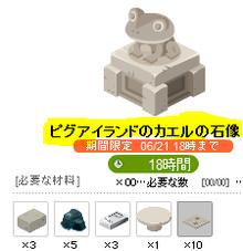 へたれちゃんの罰ゲームライフ-レシピ