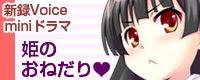$ヒメ日記-姫のおねだり