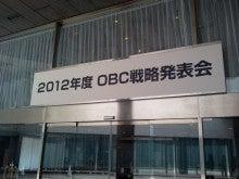 依田会計IT室長によるOBC奉行活用術-OBC戦略発表会2012