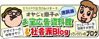 お宝広告館 【まれにみるみれにあむ】 もうすぐ10周年!!-オヤジと息子の広告ブログ