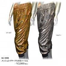 チアちゃんのダンス情報(ファッション・ステージ・音楽)ブログ
