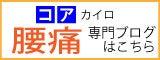 墨田区錦糸町の肩こり・腰痛ズバリ解決!カイロ整体院/コアカイロ錦糸町