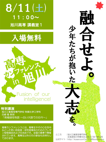 旭川UC-高専カンファレンス in 旭川