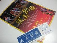 遥香の近況日記-琉球舞踊チケット