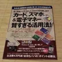 「カード、スマホ&電…