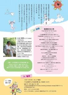 舞鶴ピースプロジェクト