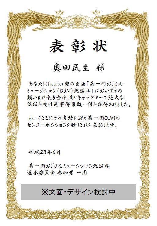 $おじさんミュージシャン総選挙ブログ 【OJM2012】-1_tamio_syojo.JPG