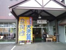 内山家具 スタッフブログ-20120618genkan
