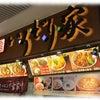 モーニング◆麺房 いろどり家@海老名サービスエリア 下りの画像