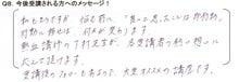 講師養成講座★プロ講師,人気講師への登竜門!-メッセージ(吉武さん)