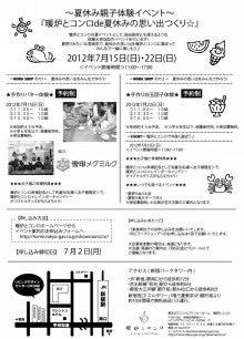イラストレーター★ina★のブログ