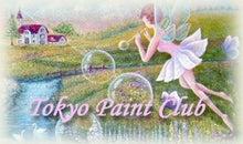 $TokyoPaintClub Blog-tpcnew