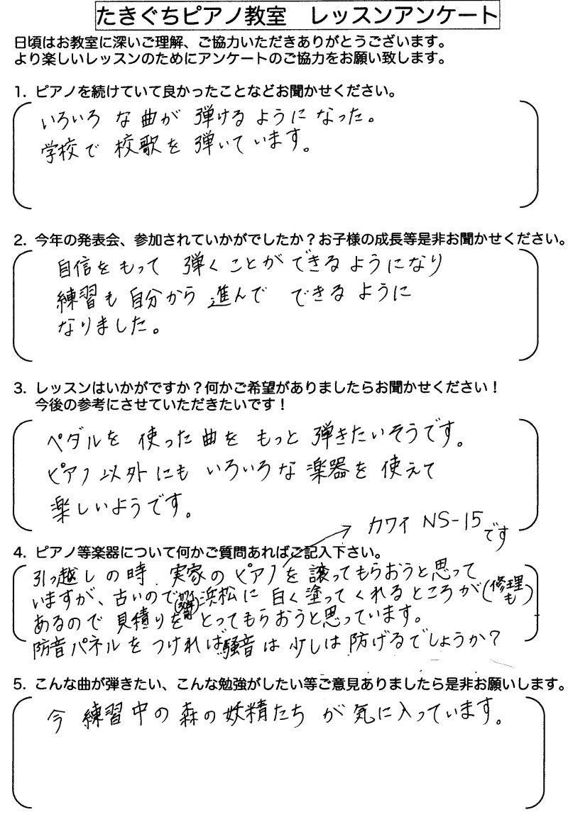 $静岡市駿河区のピアノ教師による 初心者さんの弾けない悩みを解消レッスン