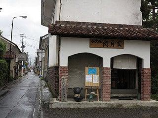 晴れのち曇り時々Ameブロ-会津焼「閑月窯」