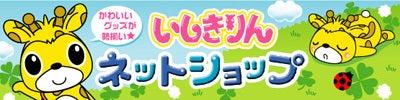 いしきりんのブログ-いしきりんネットショップ400px