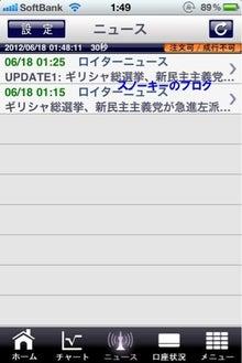 スノーキーのブログ-アイネット証券iPhoneアプリ