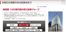 スノーキーのブログ-岡三オンライン証券2