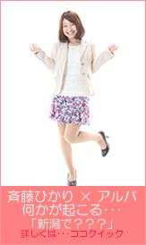 新潟のホームページ制作はアルバ「動画・ナレーション・モデル」