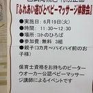 【アカチャンホンポ 高槻店】ふれあい遊びとベビーマッサージ体験会の記事より