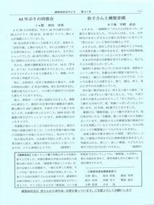 松江市雑賀公民館 STAFF BLOG-sou4
