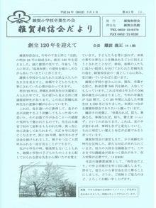松江市雑賀公民館 STAFF BLOG-sou1