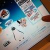 森永製菓『ICEBOX』のCMを作ってみた!の件の画像