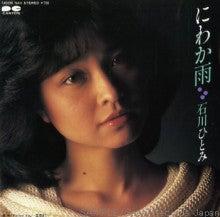 石川ひとみ 「にわか雨」 (1983年) | 私のハートはストップモーション