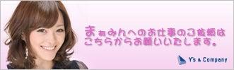 $まぁみんオフィシャルブログ「それいけまみパンマン」Powered by Ameba