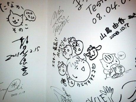 $ウエツキチエコ オフィシャルブログ