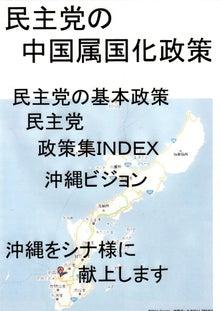 $日本人の進路-民主党の中国属国化政策