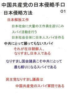 $日本人の進路-中国共産党の日本侵略手口