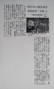 森智広のブログ
