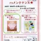 7月・8月☆東京吉祥寺ココロとカラダのリフレッシュイベント☆の記事より