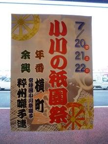 内山家具 スタッフブログ-20120623ポスター