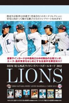 $ミント梅田店ブログ-BBM西武ライオンズ2012