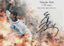 $ミント梅田店ブログ-BBM西武ライオンズ2012 岸 クロス直筆サイン