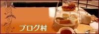 京都でアフタヌーンティーセット。-ブログ村バナー
