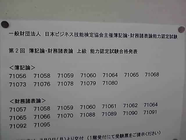 ☆合格☆日本ビジネス技能検定の上...