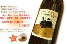 プティットメゾンのおいしいワイン生活-ユーアーソースペシャル