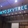 スカイツリー 634mの画像