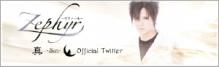 Zephyr Caime オフィシャルブログ-真 Twitter バナー