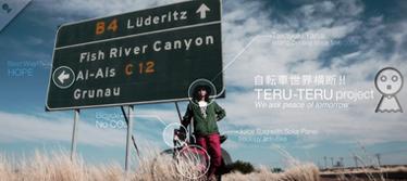 $自転車世界横断!!TERU-TERU project-OFFICIALLINK