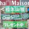松本山雅・・・・・・の画像