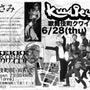 6/28 歌舞伎町ク…