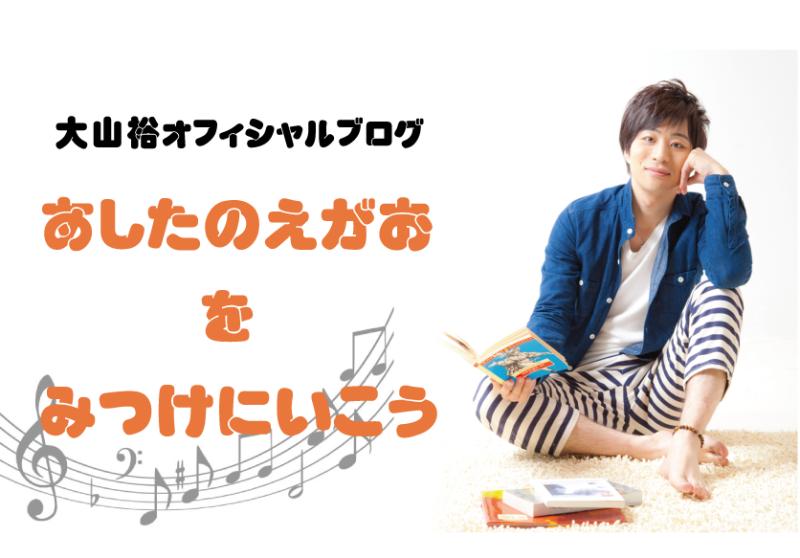 大山裕オフィシャルブログ「幸せになろう」