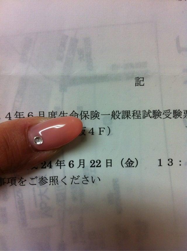 一般 試験 生保 課程