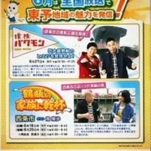 NHK全国放送「鶴瓶…