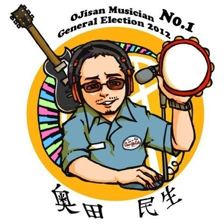 $おじさんミュージシャン総選挙ブログ 【OJM2012】-1OT